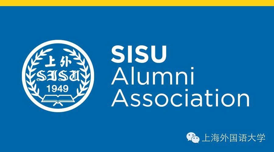 上海外国语大学美国校友会将在纽约成立(11月7日)